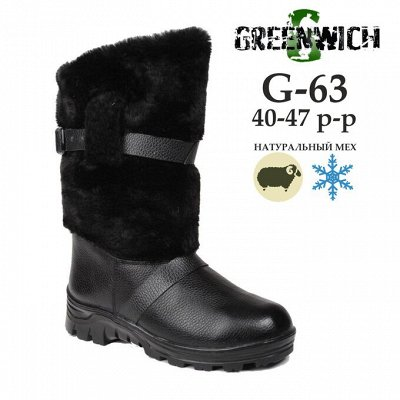 Greenwich-обувь особого назначения — Унты взрослые