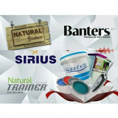 Зверьё Мое — корма, лакомства, аксессуары.  — Banters, Natural Greatness, Sirius, Trainer, Bosch — Корма