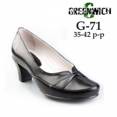 Greenwich-обувь особого назначения! Обновленные фасоны! — Женские туфли — Для женщин