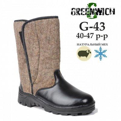 Greenwich-обувь особого назначения — Серия войлочной обуви на подошве ТЭП