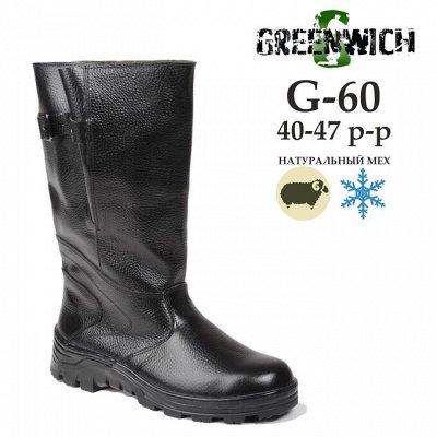Greenwich-обувь особого назначения! Обновленные фасоны! — Обувь для пониженных температур, севера и охотников. — Для мужчин
