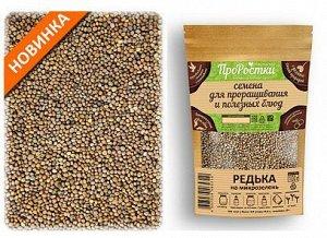 Редька семена микрозелени, 100 г