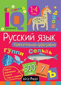 978-5-8112-5870-3 Умный блокнот. Начальная школа. Русский язык. Увлекательная орфография