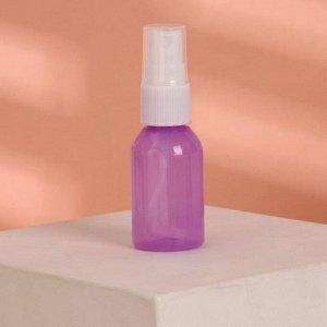 Бутылочка для хранения, с распылителем, 30 мл, цвет МИКС