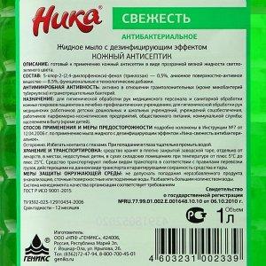 """Жидкое мыло с дезинфицирующим эфектом""""Ника- Универсал"""" антибактериальное, 1 кг"""