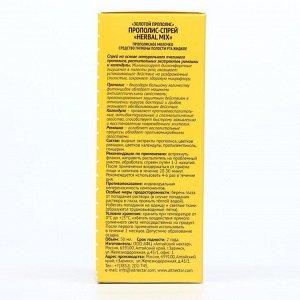 Прополис-спрей «Herbal Mix» с ромашкой и календулой, безалкогольный , 50 мл