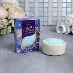 Жемчуг для ванны All Stars for you, с ароматом кокоса, 100 г