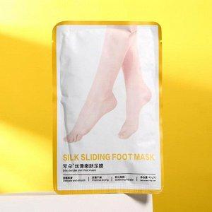Маска-носки для ног, универсальная, восстанавливающая