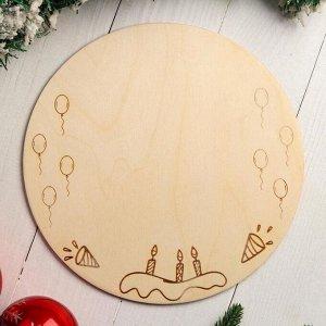 """Подставка для торта круглая """"Шарики с подарками, гравировка"""", 26 см"""