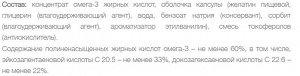 Омега-3 концентрат 60% капс.1000 мг №80капс