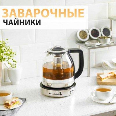 ♚Elite Home♚ Шокируем ценами — Заварочные чайники/Кофейники — Для дома