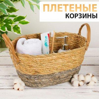 ♚Elite Home♚ Pasabahce💯 Ликвидация — Наборы плетеных корзиночек🧶 — Для дома