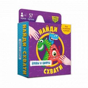 Игра карточная. Серия Найди-схвати. Буквы и цифры. 57 карточек. 8,2х8,2 см. ГЕОДОМ