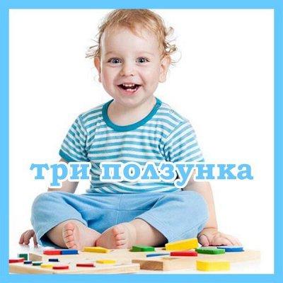 Детская одежда ТМ Три ползунка