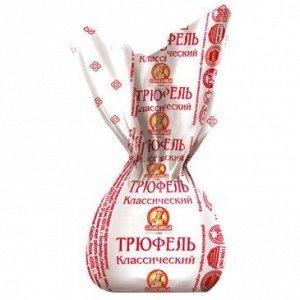 """Конфеты Трюфели """"классические"""", 250 гр"""