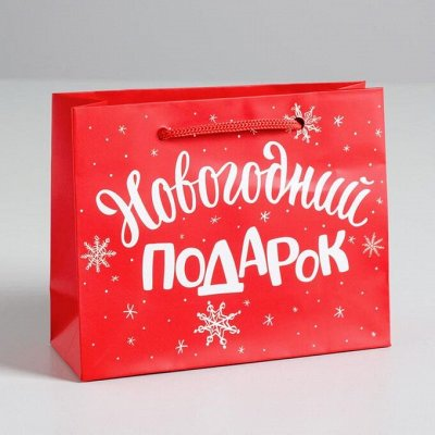 Акция! Подарки за заказ! Большой праздничный пристрой.  — Новый год! — Подарочная упаковка