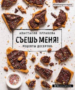 Анастасия Зурабова Съешь меня! Рецепты десертов