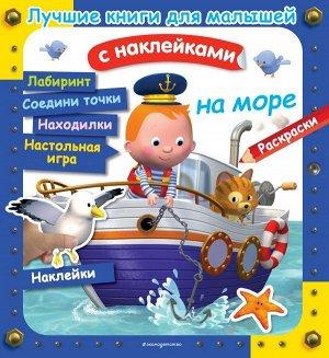 Клэр А., Бомон Э., Несме А. На море
