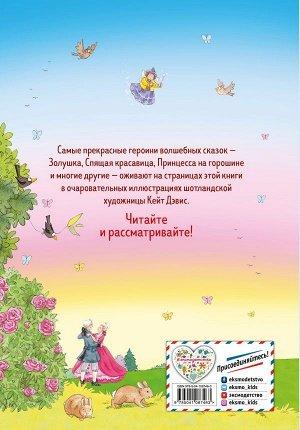 Андерсен Г.-Х., Гримм В. и Я., Перро *Ш. и др. Самые красивые сказки о принцессах (ил. К. Дэвис)