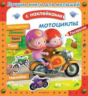 Клэр А., Бомон Э., Несме А. Мотоциклы