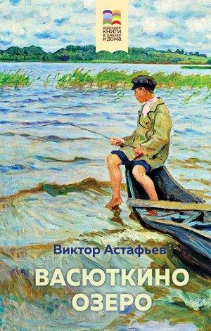 Астафьев В.П. Васюткино озеро