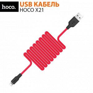 Силиконовый USB кабель HOCO X21 Micro
