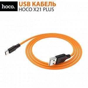 Силиконовый USB кабель HOCO X21 Plus Micro