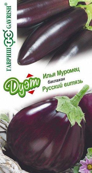 Баклажан Илья Муромец + Русский витязь /Гавриш/цп 0,2гр. Дуэт