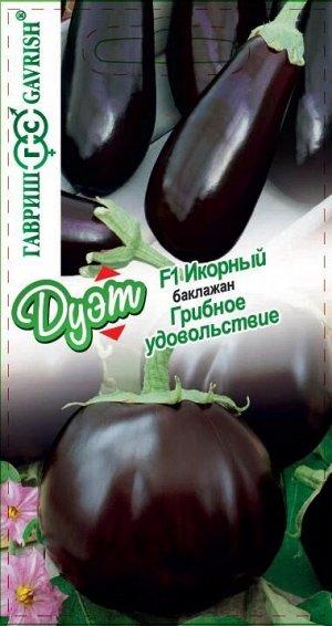 Баклажан Грибное удовольствие + Икорный /Гавриш/цп 0,2гр. Дуэт