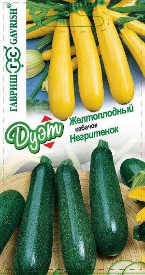 Кабачок Желтоплодный + Негритенок/Гавриш/цп 2 гр. Дуэт