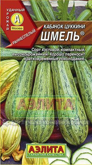 Кабачок Шмель Цуккини/Аэлита/цп