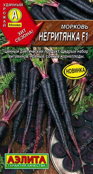 Морковь Негритянка/Аэлита/цп