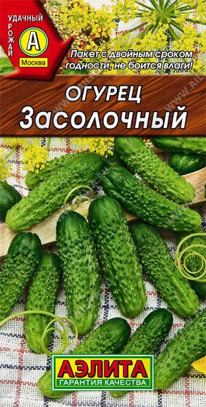 Огурец Засолочный/Аэлита/цп