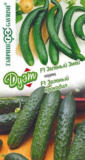 Огурец Зеленый Змей F1 + Зеленый крокодил /Гавриш/цп 0,5 гр Дуэт