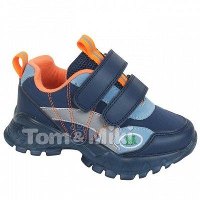 Детская обувь TomMiki™ + Paспpoдажа мембраны -45% — Кроссовки, кеды для мальчиков — Для мальчиков