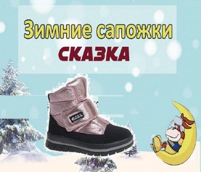 🌺 обувь  Сказка -33/ 20.  Зима ! Новинки ! 🌺