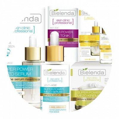 Совершенство кожи с Bielenda.Отличные отзывы! — SKIN CLINIC PROFESSIONAL для зрелой кожи — Антивозрастной уход