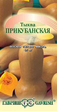 Тыква Прикубанская /Гавриш/цп 2гр