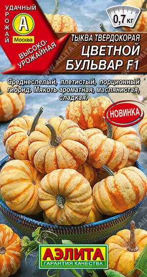 Тыква Цветной бульвар F1 твердокорая/Аэлита/цп
