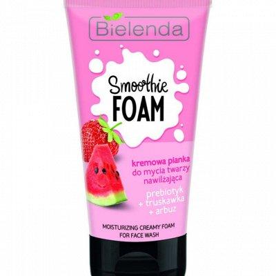 Совершенство кожи с Bielenda.Отличные отзывы! — Очищение кожи лица — Для лица