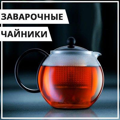 EuroДом Зачем купоны? Есть скидоны🤩 — Заварочные чайники/Френч-прессы☕ — Для дома