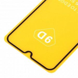 Защитное стекло Full Glue для Samsung Galaxy M01 на полный экран, арт.010630