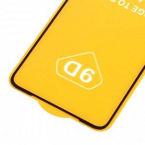 Защитное стекло Full Glue для Samsung Galaxy A11/ M11 на полный экран, арт.010630