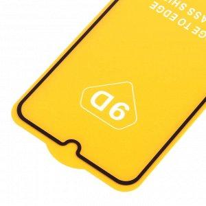 Защитное стекло Full Glue для Samsung Galaxy M31 на полный экран, арт.010630