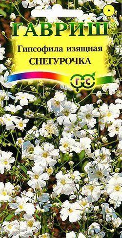 Цветы Гипсофила Изящная Снегурочка/Гавриш/цп 0,3 гр.