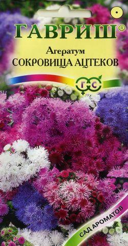 Цветы Агератум Сокровища ацтеков,смесь/Гавриш/цп 0,1 гр. Сад Ароматов