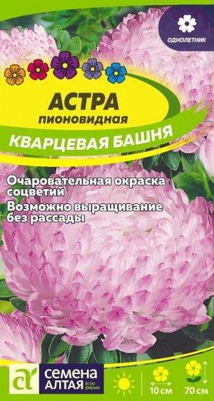 Астра Кварцевая Башня/Сем Алт/цп 0,2 гр.
