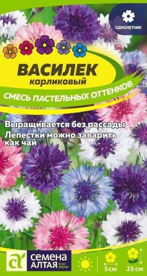 Василек Карликовый Смесь Пастельных Оттенков/Сем Алт/цп 0,2 гр.