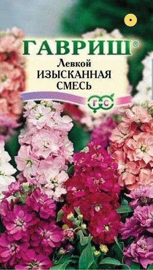 Цветы Левкой Изысканная смесь/Гавриш/цп 0,1гр Сад ароматов
