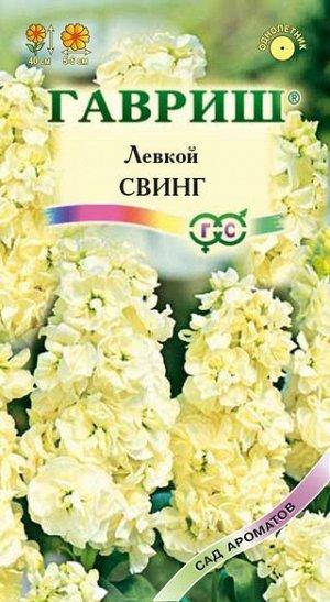 Цветы Левкой Свинг/Гавриш/цп 0,1гр Сад Ароматов